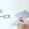 荻窪|クレジットカード現金化するなら安心店舗のeチケット