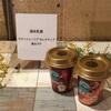 【RSP56】サンプル百貨店 森永乳業「マウントレーニア セレクティブ 香るラテ」