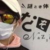 新宿歌舞伎町にあるリアル脱出ゲームをやってみた。(なぞともカフェ)