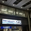 京急かぁまたたたたーっ駅(京急蒲田駅)近くの安くて旨い「牛タン」で乾杯