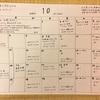 10月のclass schedule
