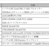 坊主五輪がようやくWindows10 Build14393に落ち着けたようです。