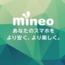 「Spotify」で流れるmineo(マイネオ)のスタイリッシュなCMのセリフは何て言ってるのか?耳コピしてみた!