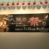 大阪歴史博物館・特別展『大阪の祭り』