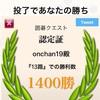 いきなり1400勝のお祝い