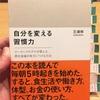 """""""自分を変える習慣力"""" 著者 三浦 将 を読んでみた(^-^)"""