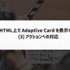 HTML上で Adaptive Card を表示する - (3) アクションへの対応