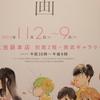 志村貴子先生の原画展