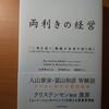 【書評】両利きの経営    「二兎追う」戦略が未来を切り拓く   チャールズ・A・オライリー マイケル ・L・ タッシュマン   東洋経済