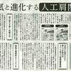 中日新聞 6/26(土)付・朝刊 尾張版に、整形外科 梶田部長の記事が掲載されました
