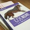 「UX本読書」二冊目 UX戦略
