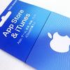 App Store & iTunesカードを購入