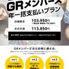 【GR姫路】期間限定!GRM1年一括払い登り放題プラン!