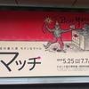 マッチ~魔法の着火具・モダンなラベル~@たばこと塩の博物館 2019年6月30日(日)