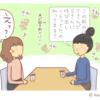 『会話の「えっ?」』の話