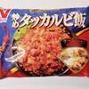 〈ニチレイ〉 『炒めタッカルビ飯』