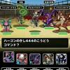 level.123【ドラゴン系15%UP】第89回闘技場ランキングバトル5日目