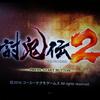 PS3「討鬼伝2」のストーリーをクリアしました