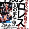 『平成プロレス30の事件簿』読書感想文