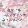 2020年春セルフネイル  桜×ピンク系ネイル まとめ