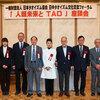 日中タオイズム文化交流フォーラム 開催   日本道観の道教交流
