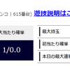 【超速報】グランドオープンした新!ガーデン座間店から天下一閃が6万発オーバー!!