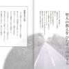 機関紙で平成の親鸞会を振り返る(3)