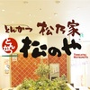 「ソース紙かつ丼」(松のや)◯ 旅・グルメ