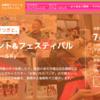 7月31日から8月3日までの「Rakuten Optimism 2019」の会場内の楽天ペイ支払いで55%還元