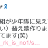 新宿出会い系バー前川喜平氏にラブコール「また来て」w