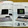 昔のマイコン雑誌の広告に見る「あの頃の未来」