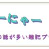 ブログ名を変更して一週間が経過。SEOに影響は?PVは?嫁は怒ってる?ご報告します!