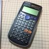 電気電子工学科新入生のためのおすすめの関数電卓と簡単な選び方