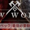 【New World】推奨スペック/必要動作環境【MMO RPG】