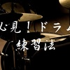 初心者ドラマーのためのドラムの練習法