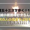 【東海道五十三次を歩く!15日目】鈴鹿峠の範囲は分からんが、江戸時代の人の気持ちは分かった!