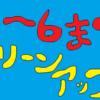 横浜DeNAベイスターズ 8/17 広島東洋カープ16回戦