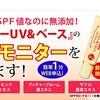 カラーUV&ベース/TV通販でも大人気!/高SPFの無添加UV化粧下地