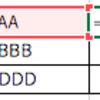 Excelで二つのセルの文字列が同じか比較したい