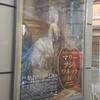 ヴェルサイユ宮殿《監修》マリー・アントワネット展 美術品が語るフランス王妃の真実@森アーツセンターギャラリー