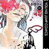 石田スイ『東京喰種トーキョーグール:re』11〜12巻