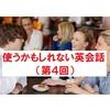 【かもしれない英会話】第4回:添乗員が教える海外旅行中に使うかもしれない英会話