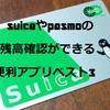 suicaやpasmoの残高確認ができる便利アプリベスト3