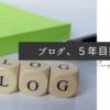 【ブログ5年目に突入!】久しぶりに自己紹介です