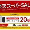 JTの加熱式電子たばこ「プルームシリーズ」を楽天スーパーセールで買うとポイント20倍になるキャンペーンが開始