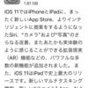 iOS11をダウンロードしましたか?
