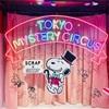 世界初・国内最大となる謎解きテーマパークの東京ミステリーサーカスでスヌーピーとのコラボ!