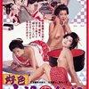 『好色元禄(秘)物語』 (1975)