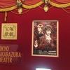 (31)宝塚「ポーの一族」東京公演を観てきました~原作ファンの愛のツッコミ