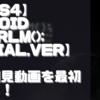 【初見動画】PS4【void tRrLM(); Trial,Ver】を遊んでみての感想!